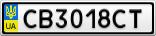Номерной знак - CB3018CT