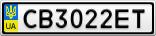 Номерной знак - CB3022ET