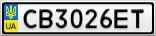 Номерной знак - CB3026ET