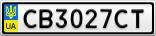 Номерной знак - CB3027CT