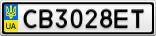 Номерной знак - CB3028ET