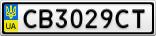 Номерной знак - CB3029CT