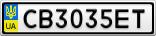 Номерной знак - CB3035ET