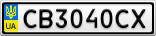 Номерной знак - CB3040CX
