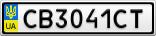 Номерной знак - CB3041CT