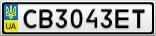 Номерной знак - CB3043ET