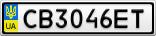 Номерной знак - CB3046ET