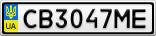 Номерной знак - CB3047ME
