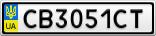 Номерной знак - CB3051CT