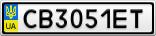 Номерной знак - CB3051ET