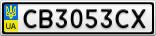 Номерной знак - CB3053CX