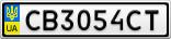 Номерной знак - CB3054CT