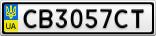 Номерной знак - CB3057CT