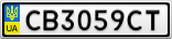 Номерной знак - CB3059CT