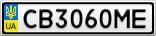 Номерной знак - CB3060ME