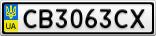 Номерной знак - CB3063CX