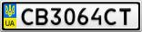 Номерной знак - CB3064CT