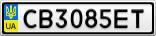 Номерной знак - CB3085ET