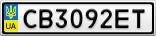 Номерной знак - CB3092ET