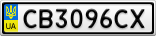 Номерной знак - CB3096CX