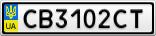 Номерной знак - CB3102CT