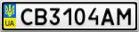 Номерной знак - CB3104AM