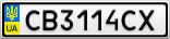 Номерной знак - CB3114CX