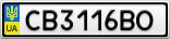 Номерной знак - CB3116BO