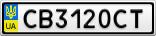 Номерной знак - CB3120CT