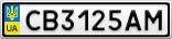 Номерной знак - CB3125AM