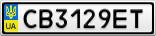 Номерной знак - CB3129ET