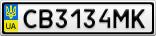 Номерной знак - CB3134MK