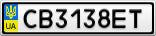 Номерной знак - CB3138ET