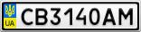 Номерной знак - CB3140AM