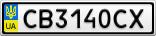 Номерной знак - CB3140CX