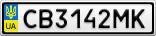 Номерной знак - CB3142MK