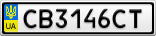 Номерной знак - CB3146CT