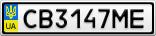 Номерной знак - CB3147ME