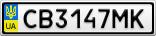 Номерной знак - CB3147MK