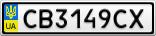 Номерной знак - CB3149CX