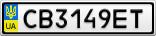 Номерной знак - CB3149ET