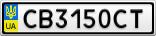 Номерной знак - CB3150CT