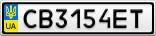 Номерной знак - CB3154ET