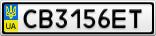 Номерной знак - CB3156ET