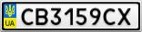 Номерной знак - CB3159CX