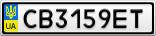 Номерной знак - CB3159ET