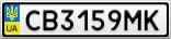 Номерной знак - CB3159MK
