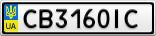 Номерной знак - CB3160IC