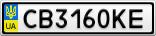 Номерной знак - CB3160KE