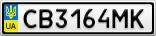 Номерной знак - CB3164MK
